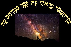 Min Hameitzar Prayer